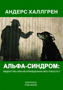 Андерс Халлгрен: Альфа-Синдром: лидерство или неоправданная жестокость? (что такое доминантность собаки) книга