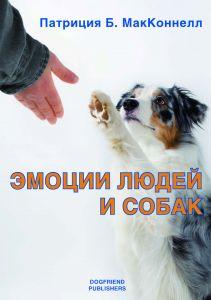 Патриция МакКоннелл: Эмоции людей и собак книга