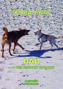 Тюрид Ругос: Лай собак: проблемы поведения, связанные с лаем книга