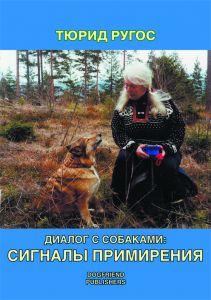 Тюрид Ругос: Диалог с собаками - сигналы примирения книга