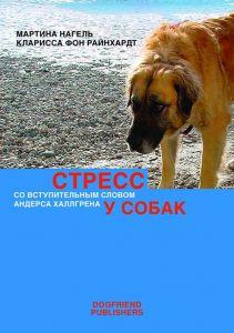 Кларисса фон Райнхардт, Мартина Нагель - Стресс у собак книга