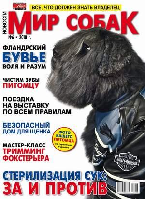 Журнал Мир собак №6. Октябрь 2010
