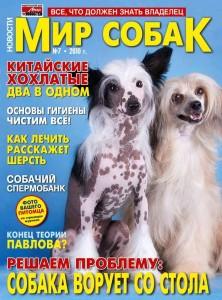 Журнал Мир собак №7 2010 ноябрь китайские хохлатые