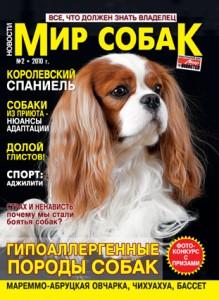 Мир собак №2 2010