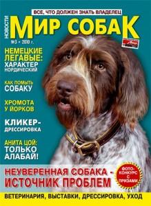 Мир собак №3 2010