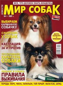 Мир собак №4 2009