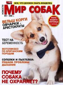 Мир собак №4 2010