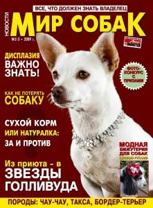 Мир собак №2-3 2009