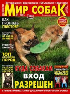 Мир собак №5 2008
