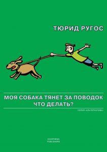 Тюрид Ругос Моя собака тянет поводок что делать