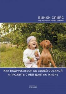 Винки Спирс Как подружиться со своей собакой