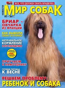 Мир собак №3 2011 (март)