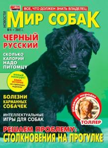 Журнал Мир собак №4 2011 апрель