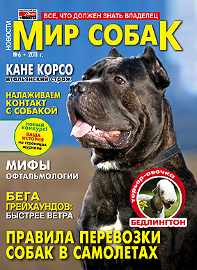 Журнал Мир собак №6 - 2011 Кане корсо