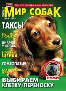 журнал Мир собак №7-8 2011 таксы пуми