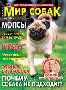 журнал мир собак №9 2011 мопсы