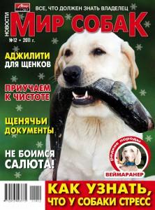 Журнал Мир собак №12 2011