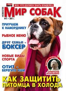 Журнал Мир собак №11 2011 боксер