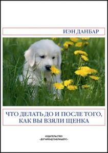 Иэн Данбар – Что делать до и после того, как вы взяли щенка